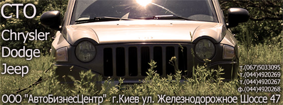 "СТО ДЖИП Chrysler ,Dodge ,Jeep ООО ""АвтоБизнесЦентр""  Киев"